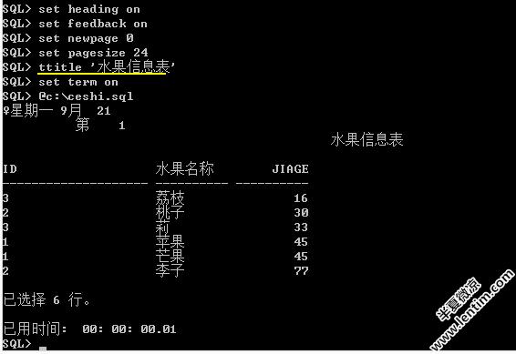十二、SQL*PLUS语法 数据库 第20张