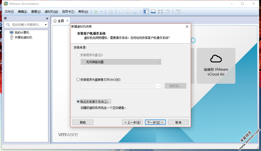 VMware12安装Redhat6.5超清超全网图文教程 Linux 第4张