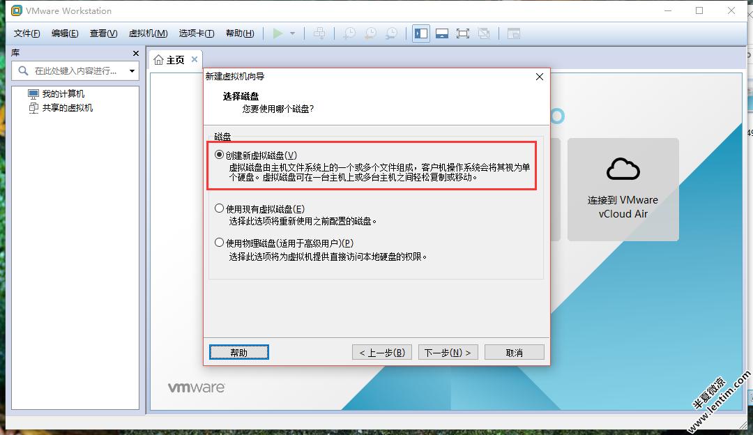VMware12安装Redhat6.5超清超全网图文教程 Linux 第12张