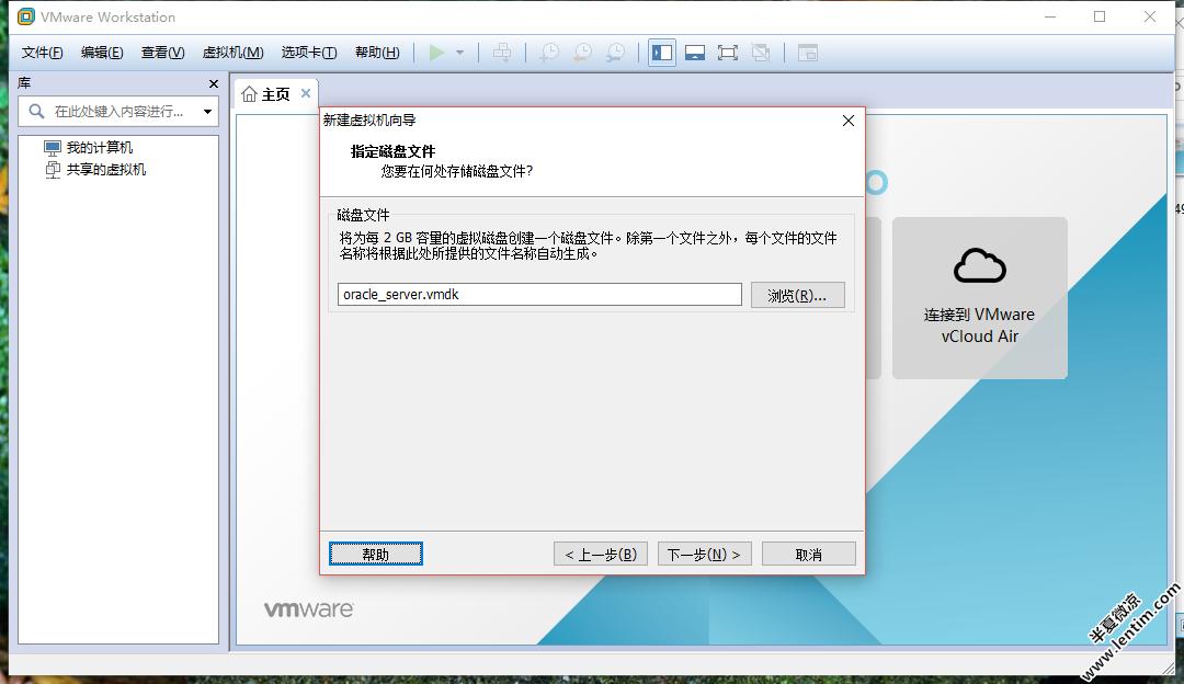 VMware12安装Redhat6.5超清超全网图文教程 Linux 第14张