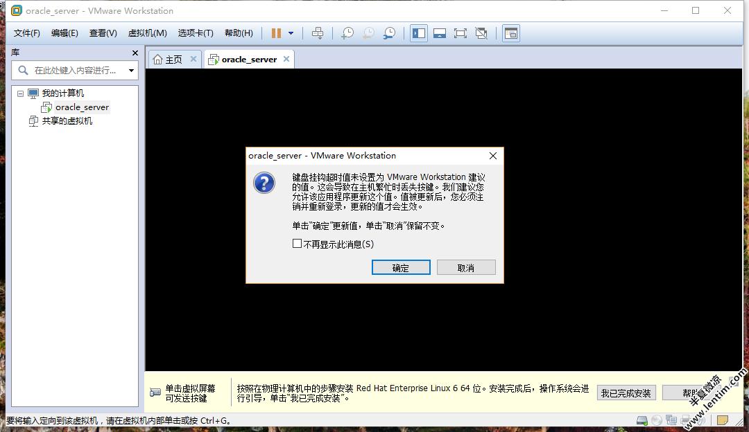 VMware12安装Redhat6.5超清超全网图文教程 Linux 第20张