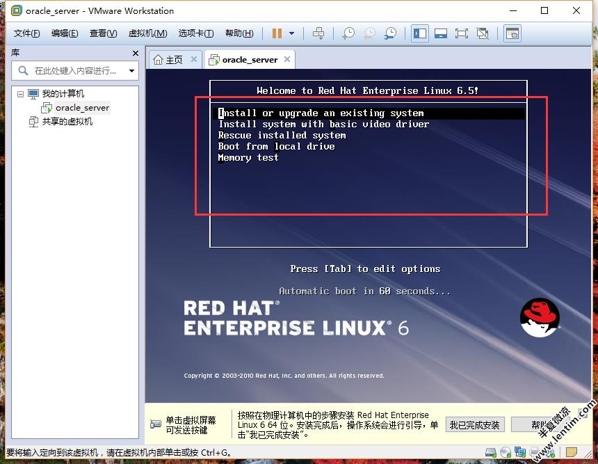 VMware12安装Redhat6.5超清超全网图文教程 Linux 第21张