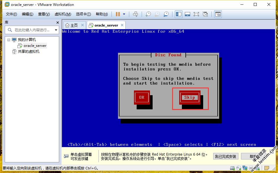 VMware12安装Redhat6.5超清超全网图文教程 Linux 第22张