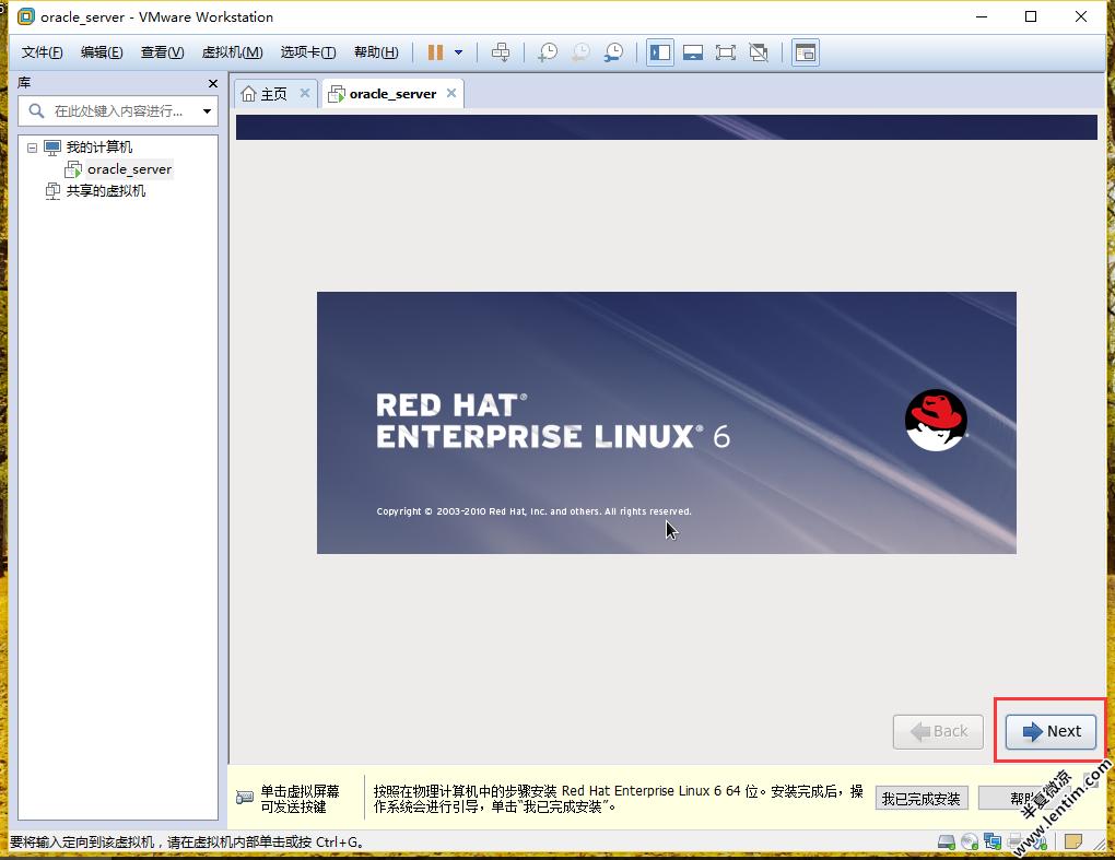 VMware12安装Redhat6.5超清超全网图文教程 Linux 第23张