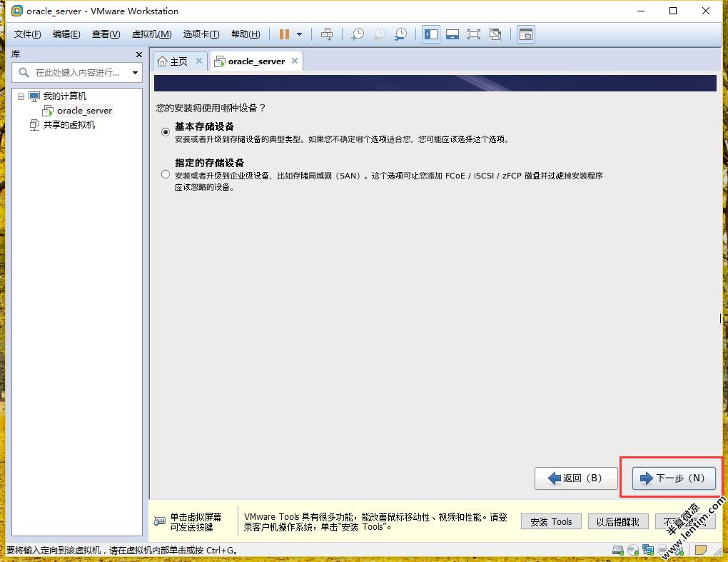 VMware12安装Redhat6.5超清超全网图文教程 Linux 第26张
