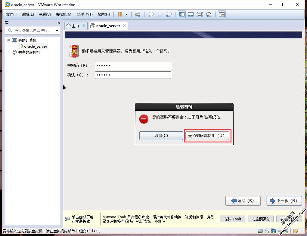 VMware12安装Redhat6.5超清超全网图文教程 Linux 第31张