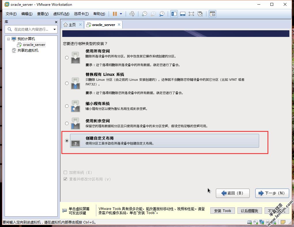 VMware12安装Redhat6.5超清超全网图文教程 Linux 第32张