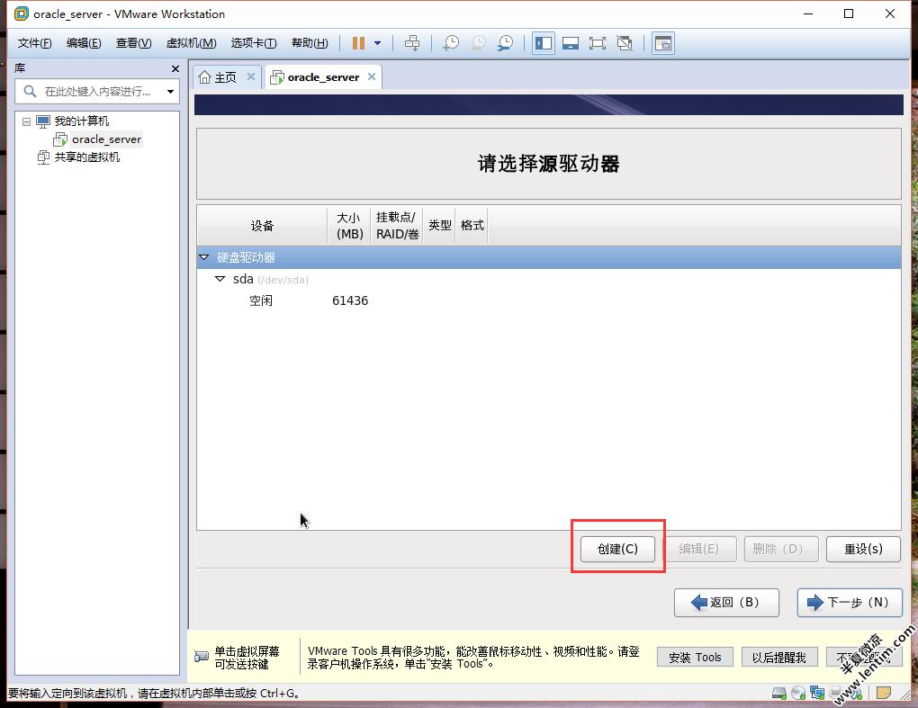 VMware12安装Redhat6.5超清超全网图文教程 Linux 第33张