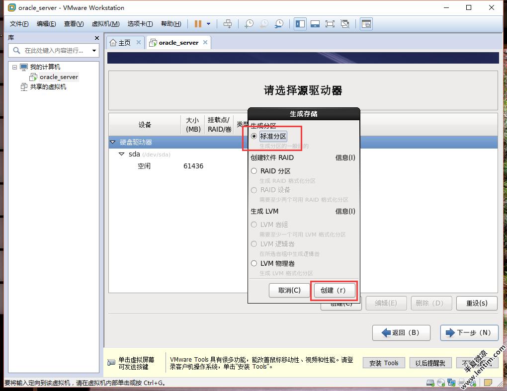 VMware12安装Redhat6.5超清超全网图文教程 Linux 第34张