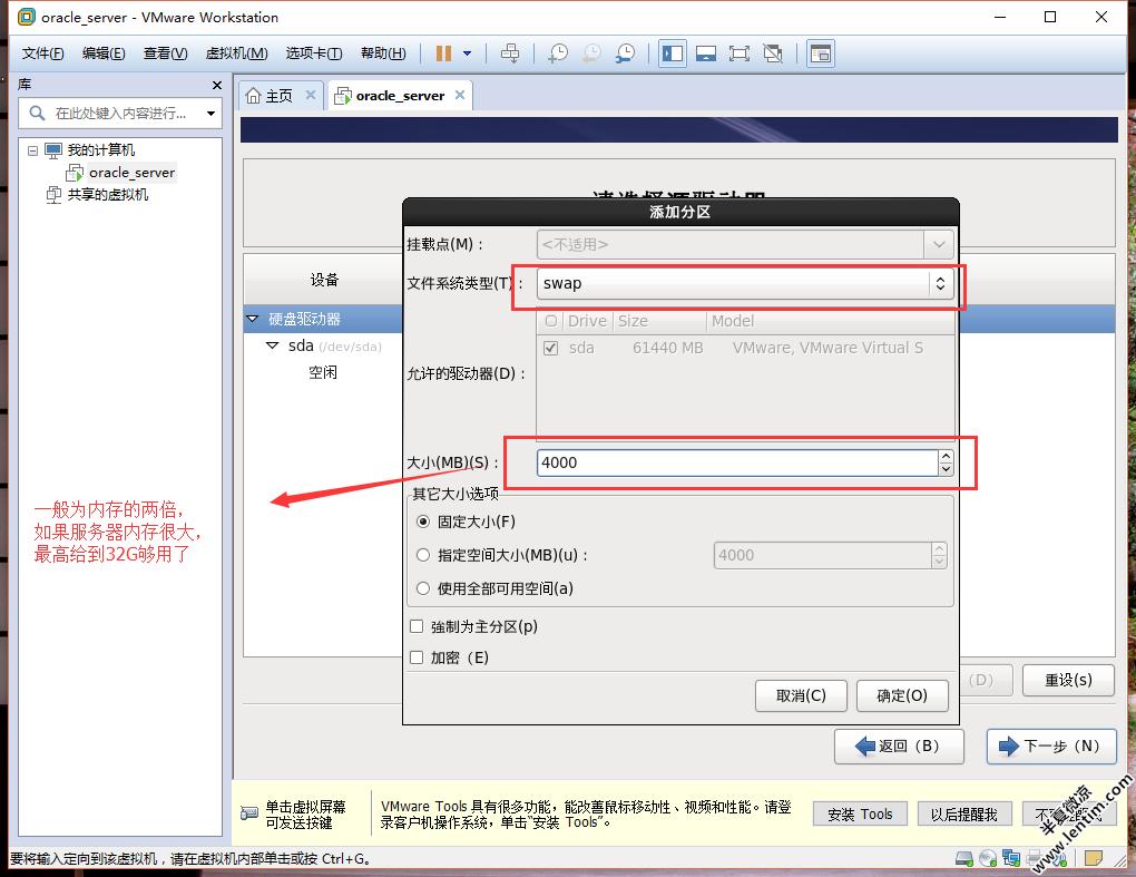 VMware12安装Redhat6.5超清超全网图文教程 Linux 第35张