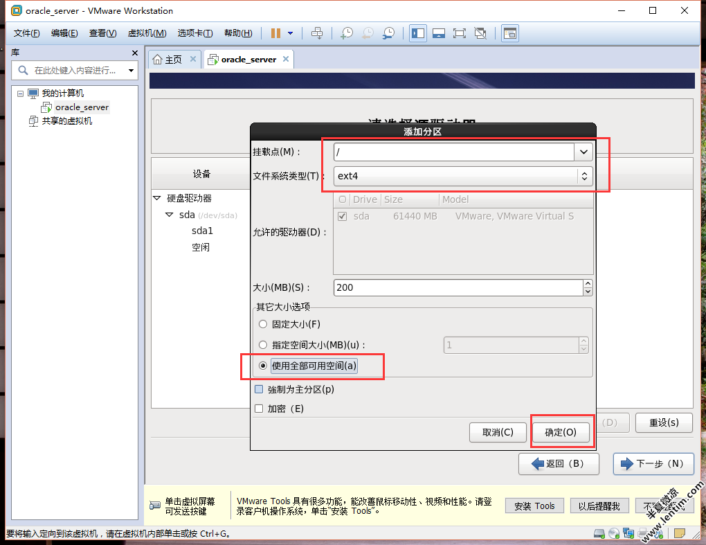 VMware12安装Redhat6.5超清超全网图文教程 Linux 第36张