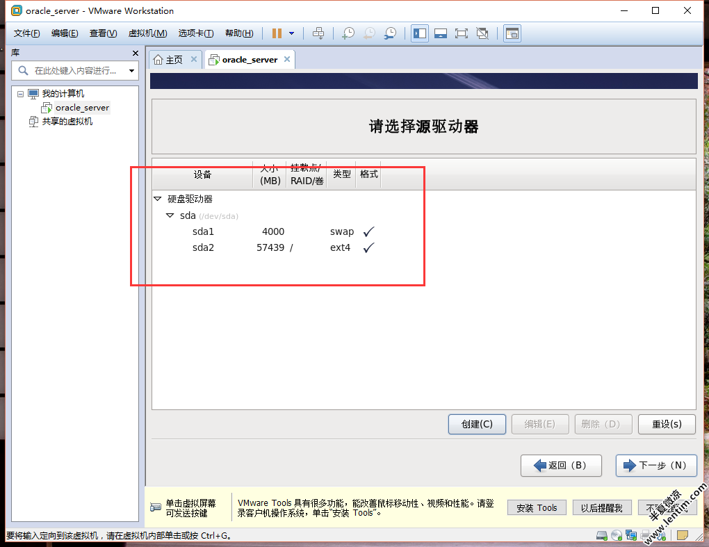 VMware12安装Redhat6.5超清超全网图文教程 Linux 第37张