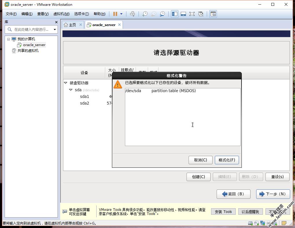VMware12安装Redhat6.5超清超全网图文教程 Linux 第38张