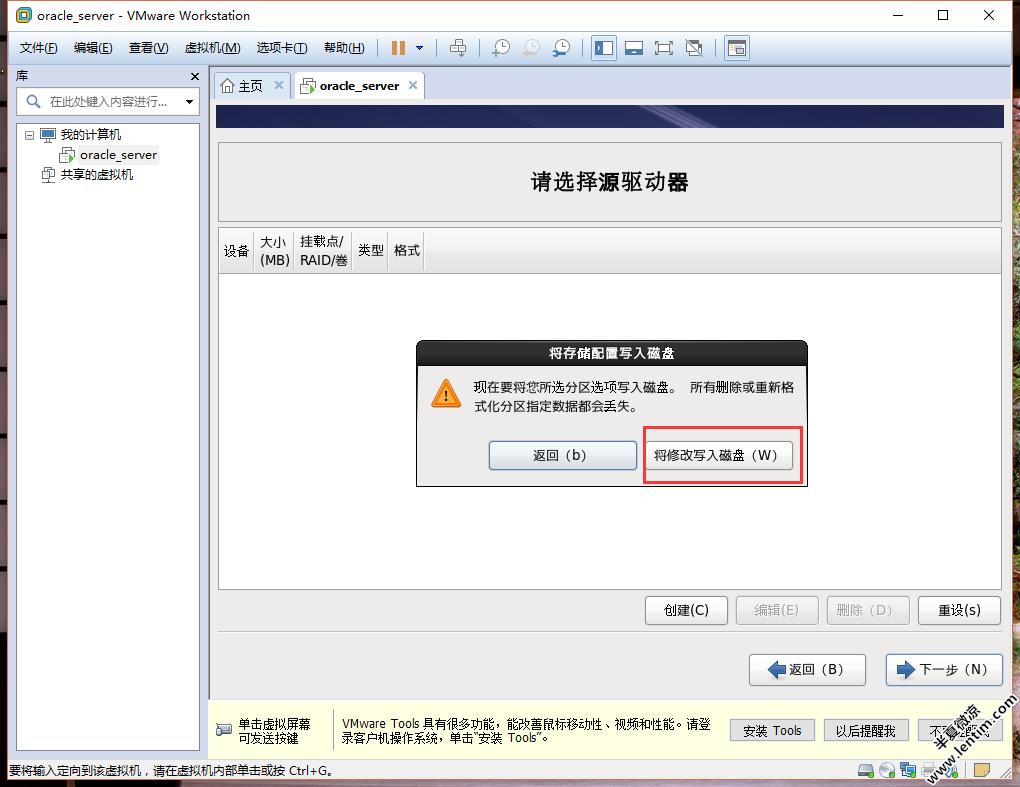 VMware12安装Redhat6.5超清超全网图文教程 Linux 第39张