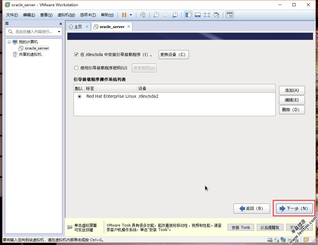 VMware12安装Redhat6.5超清超全网图文教程 Linux 第40张