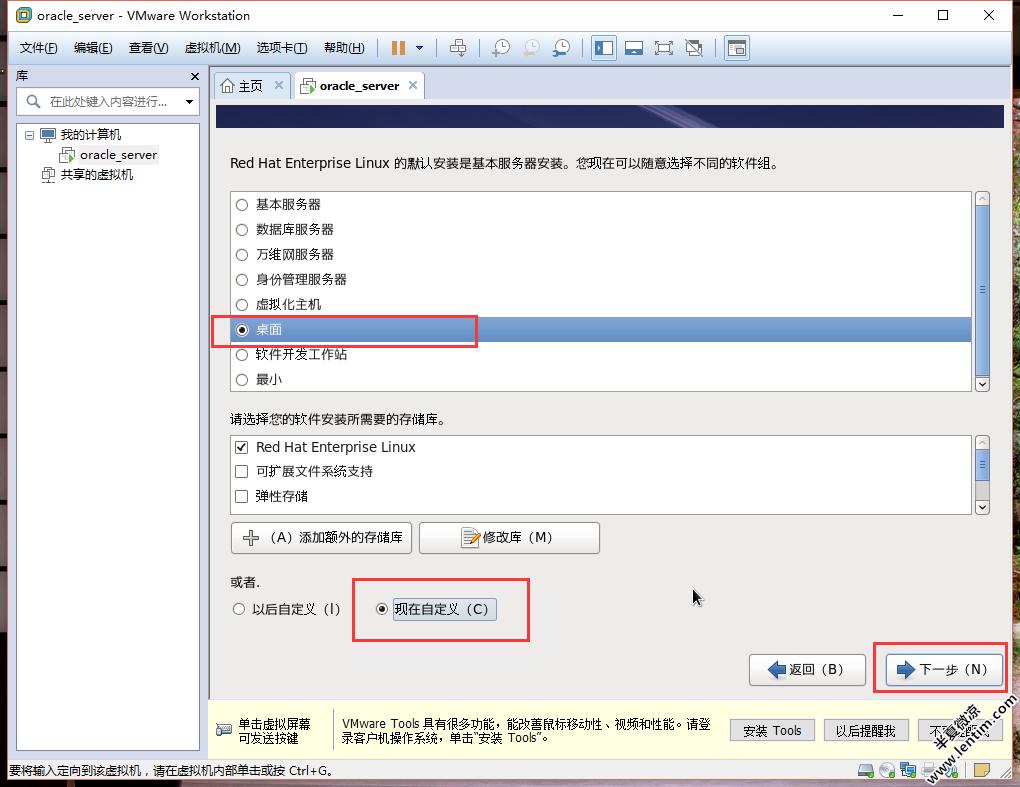 VMware12安装Redhat6.5超清超全网图文教程 Linux 第41张