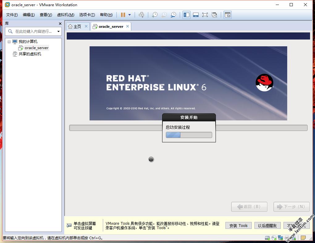 VMware12安装Redhat6.5超清超全网图文教程 Linux 第43张