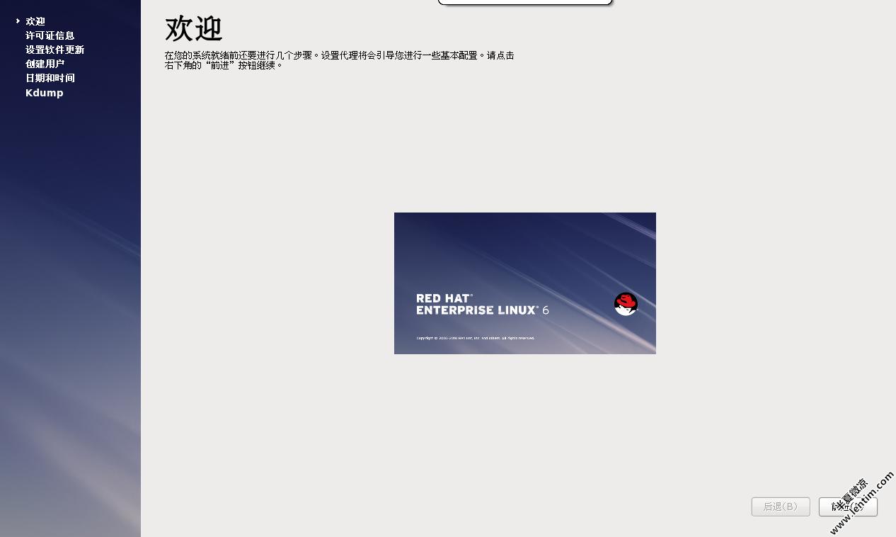 VMware12安装Redhat6.5超清超全网图文教程 Linux 第47张