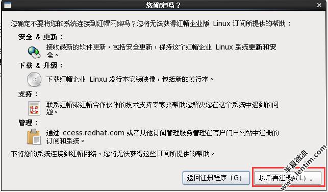 VMware12安装Redhat6.5超清超全网图文教程 Linux 第50张
