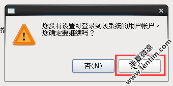 VMware12安装Redhat6.5超清超全网图文教程 Linux 第53张