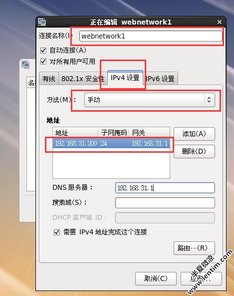 VMware12安装Redhat6.5超清超全网图文教程 Linux 第70张