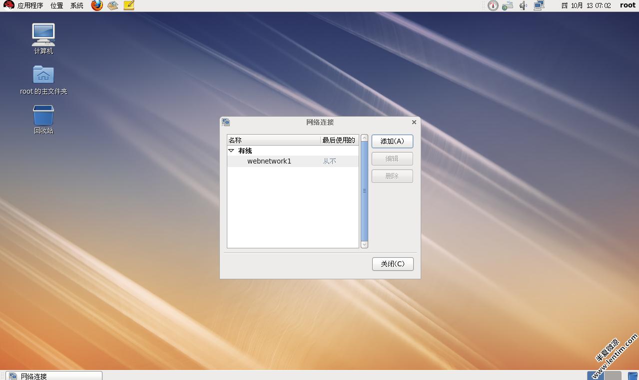 VMware12安装Redhat6.5超清超全网图文教程 Linux 第72张