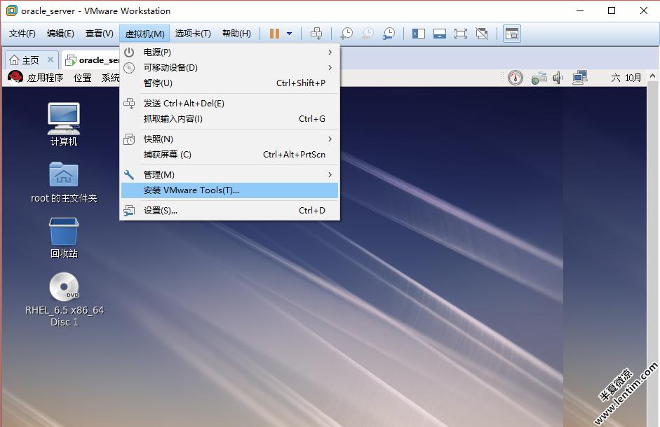 Vmware Tools工具安装