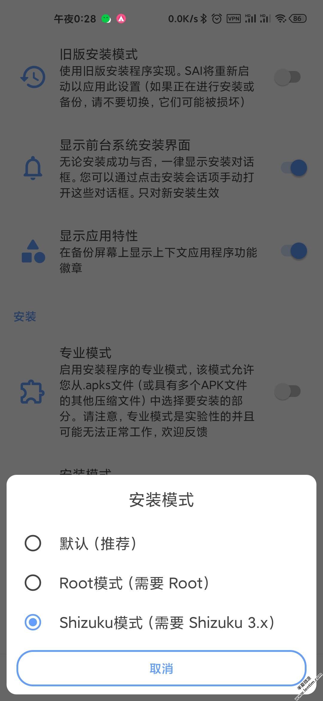 不关miui优化安装vanced去youtube广告 硬通货 第5张