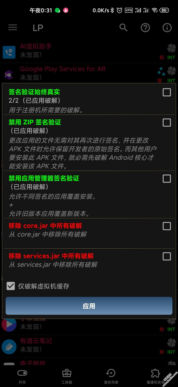 不关miui优化安装vanced去youtube广告 硬通货 第9张